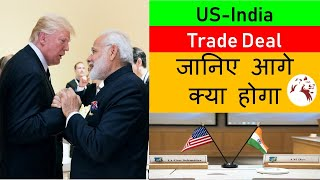 India-US Trade Deal Coming Soon | Latest News in Hindi