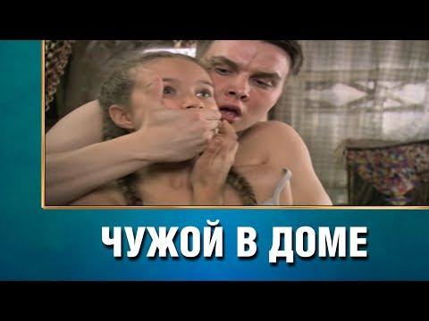 Мелодрама о настоящей любви &кваот;Чужой в доме&кваот; Русские фильмы мелодрамы