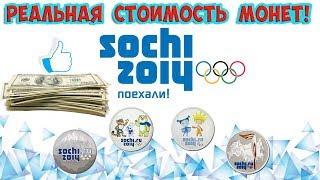 """Редкие разновидности 25 рублей """"Сочи"""", пишите у кого есть! Их реальная стоимость и как распознать."""