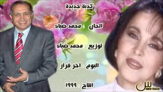 تحميل اغاني من اشعار عماد حسن / كدبه كبيره ... غناء النجمه الكبيره عفاف راضى MP3