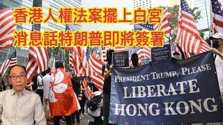 20191121 香港人權法案擺上白宮 消息話特朗普即將簽署