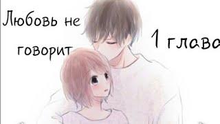 "Манга ♥""Любо́вь не говорит""♥ 1 глава"