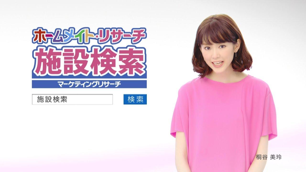 桐谷美玲テレビCM【イラスト空間】30秒動画|ホームメイト