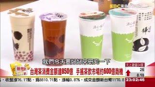 從珍奶成本 破解飲料界不能說的秘密《夢想街57號》2016.03.18