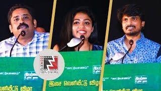 Kuthoosi Audio Launch Full Video | Dileepan | Seenu Ramasamy | FLIXWOOD
