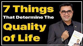 7 Things that Determine the Quality of Life | 7 चीजें जो Life की Quality निर्धारित करती हैं |