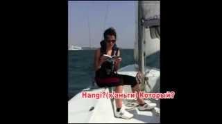 Турецкий язык о красивых про секса