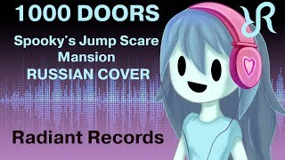 Spooky's House of JumpScares [1000 Doors] RUS song #cover