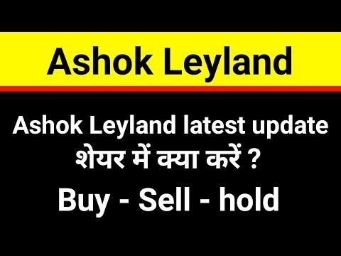 Ashok Leyland share latest update । Ashok Leyland share latest news