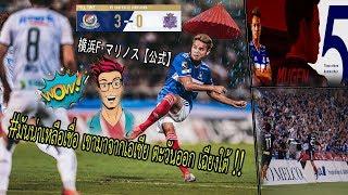 #WOW X คอมเม้น แฟนบอล ญี่ปุ่น すごい หลัง ธีราธร ยิงประตู 2 นัดติด !! YOGOHAMA อัด ฮิโรชิม่า 3-0