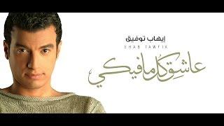 اغاني طرب MP3 Ehab Tawfik - Aashek Kol Mafiky   إيهاب توفيق - عاشق كل مافيكى تحميل MP3