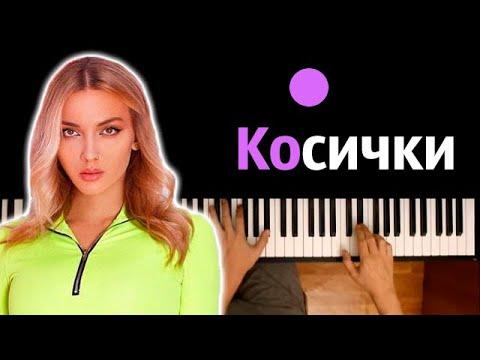 Mary Gu - Косички ● караоке | PIANO_KARAOKE ● ᴴᴰ + НОТЫ & MIDI