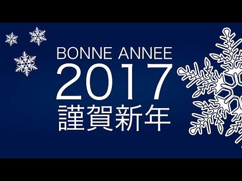 謹賀新年2017 ! Bonne année 2017 !