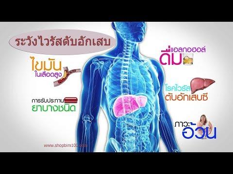 ยาสำหรับการรักษาโรคพยาธิและ Giardia