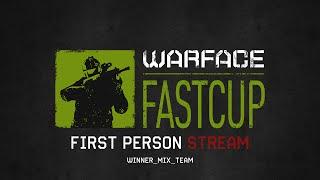 Warface FastCup - Стрим от первого лица