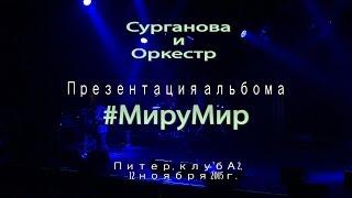 Сурганова и оркестр. Презентация альбома #МируМир в клубе А2, Питер, 12.11.2015г.