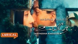 Santhosha Kaneerey | Uyire Movie | Lyrical Song | Shahrukh Khan