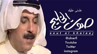 تحميل اغاني عبدالله الرويشد - علمنى عليك - جلسات صوت الخليج MP3