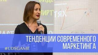 Тенденции маркетинга. Ирина Строкова