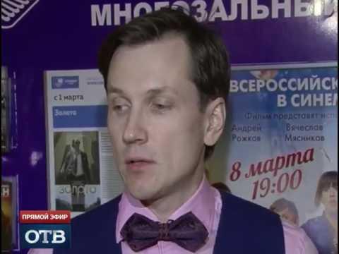 , title : 'В Екатеринбурге прошла российская премьера комедии с «Уральскими пельменями»'