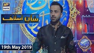 Shan e Iftar - Shan e Aslaaf - (Insani Tareekh Main Hone Wala Pehla Qatal) - 19th May 2019