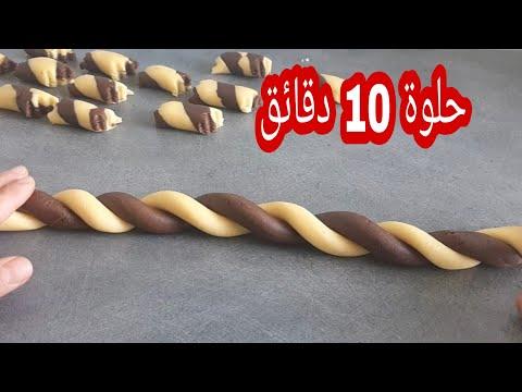 حلوة زمان ف 10 دقائق????حلويات سهلة وسريعة واقتصادية بدون زيت ولا خميرة   gâteaux facile et rapide - هنا hana