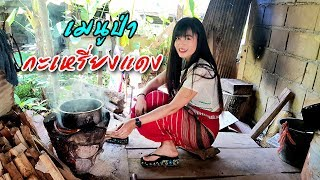 เที่ยวไปทั่วกับสาวไต-กะเหรี่ยง #7 เมนูป่าหายากกะเหรี่ยงแดงกับนางเอกใหม่เข้าครัวติดแม่น้ำหลังบ้านฟินๆ