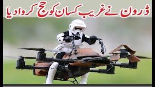 Drone Nay Is Ghareeb Insan Ko HAjj Karva Dia Drone Flying