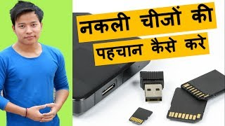 How to check Fake or Real Memory Card | Pendrive | Hard disk nakli chizo ki pehchan kaise kare - Download this Video in MP3, M4A, WEBM, MP4, 3GP