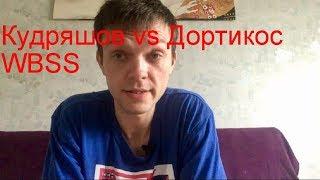 Дмитрий Кудряшов vs Юниер Дортикос WBSS