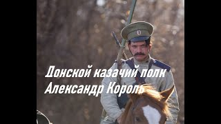Донской казачий полк (audio)