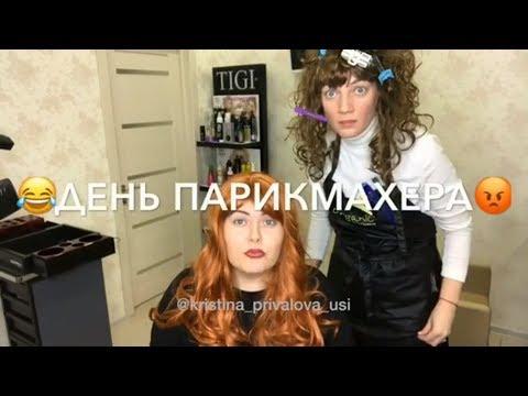 Один день из жизни парикмахера))) Юмор для мастеров красоты!!! 😁 видео