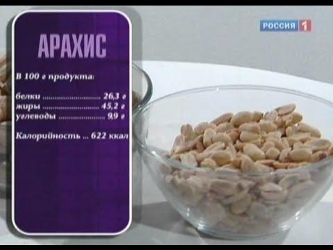 Арахис - польза и вред, калорийность и состав