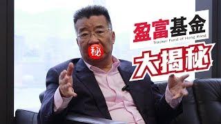 盈富基金大揭秘! 2018-09-26《熊出沒注意》
