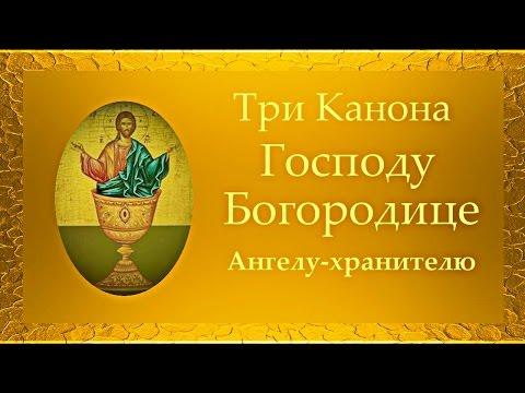 Слушать молитву св. киприана