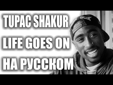 2Pac - Unconditional Love (Rus Subtitles) (Русские субтитры