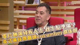 《晚吹 - Close 噏》第51集 黃秋生、陳小娟導演 (主持:火火、劉偉恒)