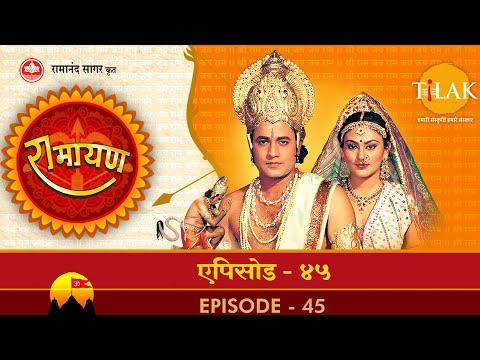 रामायण - EP 45 - अशोक वाटिका विध्वंस |अक्षय कुमार वध | मेघनाद का हनुमान् को नागपाश में बाँधना