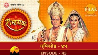 रामायण - EP 45 - अशोक वाटिका विध्वंस |अक्षय कुमार वध | मेघनाद का हनुमान् को नागपाश में बाँधना - |