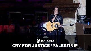"تحميل و استماع فرقة ميراج - ""CRY FOR JUSTICE ""PALESTINE MP3"