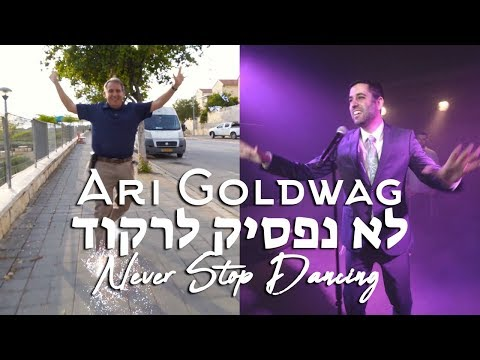 Ari Goldwag Lo Nafsik Lirkod [Music Video]