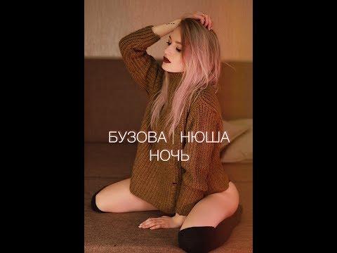 ОЛЬГА БУЗОВА - ОДНА НОЧЬ Х НЮША - НОЧЬ ( Annamally Cover)