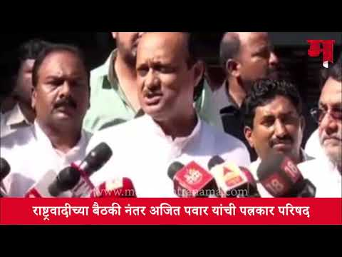 Ajit Pawar addressing media afrer NCP party meeting on parliament elections