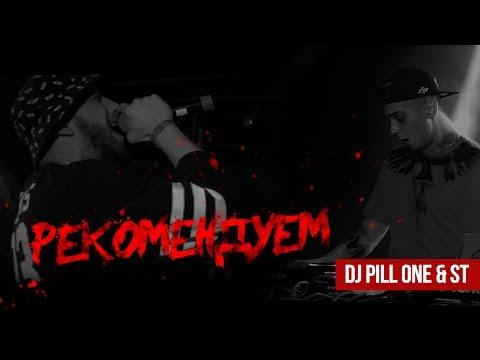 ST x Dj Pill One #Рекомендуем