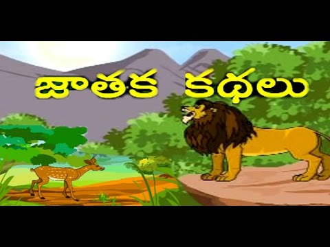 JatakaTalesTeluguAnimationMovie