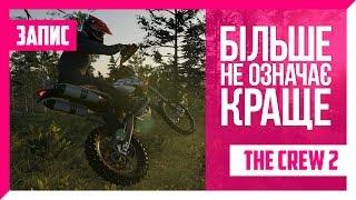 Стрім The Crew 2: Фестиваль мотоспорту (?) | ЗАПИС