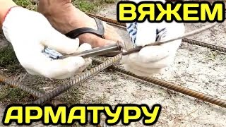 Как быстро и правильно вязать арматуру крючком и шуруповертом
