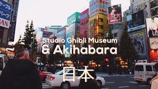 Japan Vlog 03. Studio Ghibli Museum & Akihabara