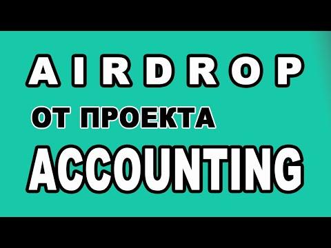 AIRDROP ОТ ПРОЕКТА ACCOUNTING