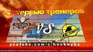 Пресс-конференция «Астана» - «Темиртау»